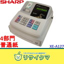 【中古】M▽シャープ 電子レジスタ 2010年 4部門 普通紙 XE-A127 (03810)
