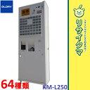 【中古】K▼グローリー 自動券売機 64種類 KM-L250 (03847)