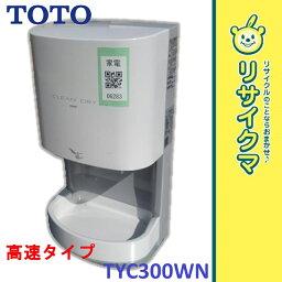 【中古】M▽TOTO クリーンドライ ハンドドライヤー 高速タイプ トイレ TYC300WN (06283)