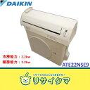 【中古】RA32▲ダイキン ルームエアコン 2012年 2.2kw 〜8畳 ATE22NSE9