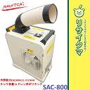 【中古】RA55▼ナカトミ 小型 スポットクーラー 2014年 工事不要 SAC-800