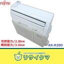 【中古】MA959▽富士通 ルームエアコン 2014年 2.8kw 〜12畳 自動掃除
