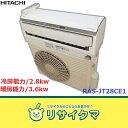 【中古】RA1▲日立 ルームエアコン 2014年 2.8kw 〜12畳 自動掃除