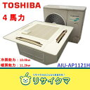 【中古】MA11▽東芝 業務用エアコン 11.2kw 4馬力 天カセ リモコン付 AIU-AP1121H