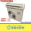 【中古】MA22▽東芝 業務用エアコン 2008年 6.3kw 2馬力 壁掛け AIK-AP633H