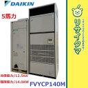 【中古】MA81▽ダイキン 業務用エアコン 2007年 14.0kw 5馬力 据置型