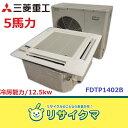 【中古】MA83▽三菱重工 業務用エアコン 2007年 12.5kw 5馬力 天カセ