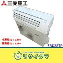 【中古】RA964▲三菱重工 ルームエアコン 2013年 2.8kw 〜12畳