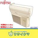 【中古】MA105▽富士通 ルームエアコン 2008年 2.8kw 〜12畳 自動掃除 ノクリア AS-Z28T