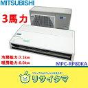 【中古】MA80▽三菱 業務用エアコン 2008年 8.0kw 3馬力 リモ付 天吊り MPC-RP80KA