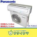 【中古】RA98▲パナソニック ルームエアコン 2011年 2.8kw 〜12畳 CS-F281C