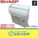 【中古】RA153▲シャープ ルームエアコン 年 2.8kw 〜12畳 自動掃除