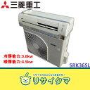 【中古】RA172▲三菱重工 ルームエアコン 2010年 3.6kw 〜14畳