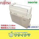 【中古】RA192▲富士通 ルームエアコン 2010年 2.8kw 〜12畳 自動掃除