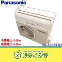 Panasonic エアコン CS405CFR2 (AIRCON)