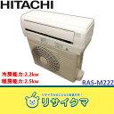 【中古】RA185▲日立 ルームエアコン 2010年 2.2kw 〜8畳 自動掃除