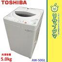 【中古】RK440▼東芝 洗濯機 2013年 5.0kg 風乾燥 ステンレス槽 AW-50GL