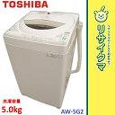 【中古】RK441▼東芝 洗濯機 2015年 5.0kg 風乾燥 ステンレス槽 AW-5G2