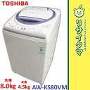 【中古】MK250▼東芝 洗濯機 2014年 8.0kg 乾燥 ステンレス槽 AW-KS80VM