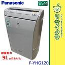【中古】MK558▽パナソニック 除湿機 衣類乾燥機 冷風 2011年 F-YHG120