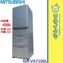 【中古】MK172▽美品 三菱 冷蔵庫 430L 2015年 5ドア MR-B42Y