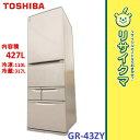 【中古】MK590▽東芝 冷蔵庫 427L 2012年 5ドア 自動製氷 GR-43ZY