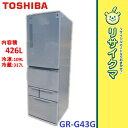 【中古】MK27▽東芝 冷蔵庫 426L 2014年 5ドア シルバー GR-G43G *388