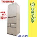 【中古】FK570▼東芝 冷蔵庫 427L 2012年 5ドア 自動製氷 GR-E43N