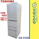 【中古】MK540▽東芝 冷蔵庫 426L 2013年 5ドア 自動製氷 GR-F43N