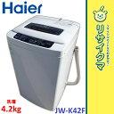 【中古】RK644▼ハイアール 洗濯機 2012年 4.2kg 風乾燥 ステンレス槽 JW-K42F