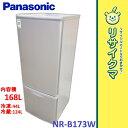 【中古】RK651▼パナソニック 冷蔵庫 168L 2011年 2ドア 大容量 NR-B173W