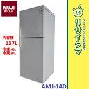 【中古】MK269▽大人気 無印良品 冷蔵庫 137L 2014年 2ドア AMJ-14D