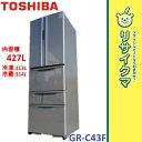 【中古】RA670▼東芝 冷蔵庫 427L 2010年 6ドア 観音 自動製氷 GR-C43F