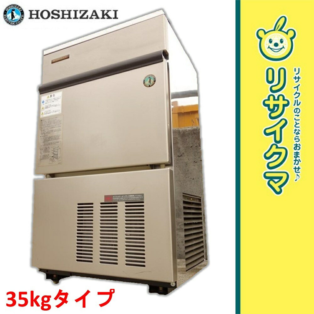 【中古】OC101▼ホシザキ 製氷機 キューブアイス 35kgタイプ