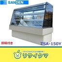 【中古】OC110▼サンデン 対面冷蔵ショーケース ケーキショーケース 陳列 TSA-150Y