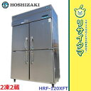 【中古】OC116▼ホシザキ 業務用冷凍冷蔵庫 縦型4面 2凍2蔵 HRF-120XFT