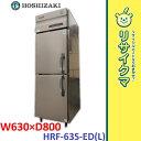 【中古】KC175▼ホシザキ 業務用冷凍冷蔵庫 縦型2面 437L HRF-63S-ED