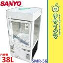 【中古】KC204▼サンヨー 冷蔵ショーケース 4面ガラス 38L 卓上型 SMR-56