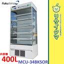 【中古】KC208▼フクシマ 多段オープン 冷蔵ショーケース 2010年 MCU-34BKSOR