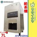 【中古】OC223▼ホシザキ ティーサーバー 給茶機 2011年 250杯 卓上 ATE-250HA