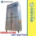 【中古】KC244▼ホシザキ 業務用冷凍冷蔵庫 縦型4面 2012年 インバーター HRF-90ZFTW3