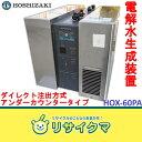 【中古】KC232▽ホシザキ 電解水生成装置 ダイレクト注出方式 HOX-60PA