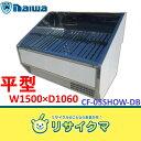 【中古】OC32▼ダイワ オープン冷蔵ショーケース 2009年 平型 ステンレス 鮮魚