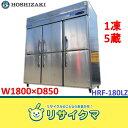 【中古】KC233▼ホシザキ 業務用冷凍冷蔵庫 縦型6面 2013年 1凍5蔵 HRF-180LZ