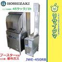 【中古】KC255▼ホシザキ 食器洗浄機 食洗機 2015年 ブースター付 都市ガス JWE-450RB