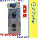 【中古】KC229▼コトブキ ドゥコンディショナー 発酵機 KDM-32A