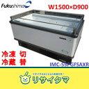 【中古】KC270▼フクシマ 平型オープン 冷凍ショーケース 冷凍冷蔵切替 2012年 催事