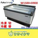 【中古】KC275▼フクシマ 平型オープン 冷凍ショーケース 冷凍冷蔵切替 2012年 催事