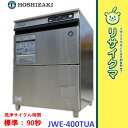 【中古】OC93▼ホシザキ 業務用食器洗浄 食洗機 温水洗浄 JW-400TUA