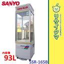 【中古】OC287▼サンヨー 冷蔵ショーケース 4面ガラス 縦型 93L SSR-165B
